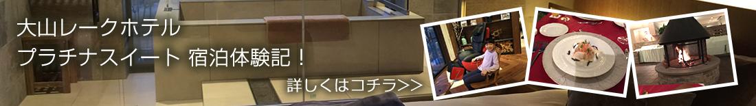大山レークホテル・プラチナスイート宿泊体験記