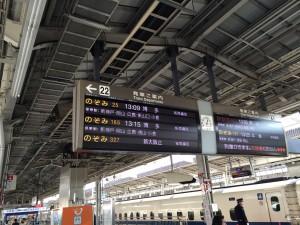 13時9分新大阪発のぞみ