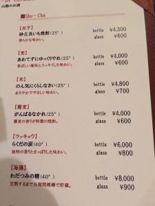 珍しい地酒が多種
