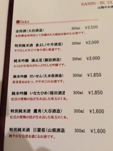 お酒リスト