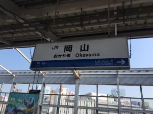 岡山で乗換