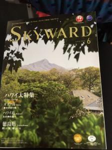 JAL機内誌のSKYWARD